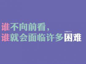 开讲啦苏权科演讲稿:在伶仃洋上打一枚中国结